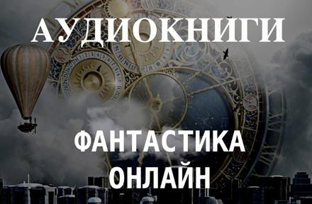 АУДИОКНИГИ ФАНТАСТИКА ОНЛАЙН БЕСПЛАТНО