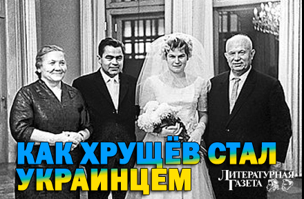 Как хрущёв стал украинцем