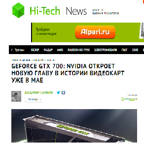 GeForce GTX 700 и новая глава в истории видеокарт