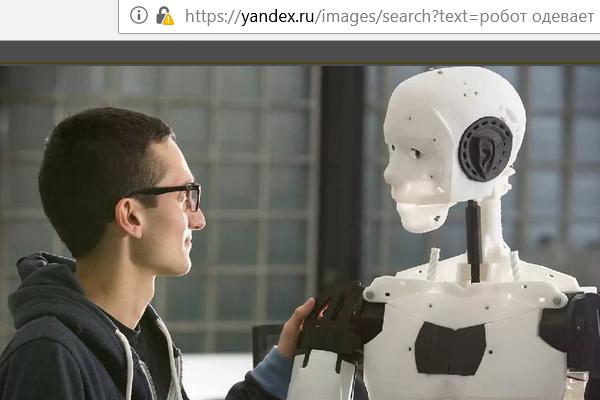 Американские инженеры обучили  робота одевать людей