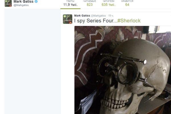 Создатель «Шерлока» написал «шпионский» твит о 4 сезоне