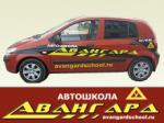 Цены на обучение в автошколе «Авангард»