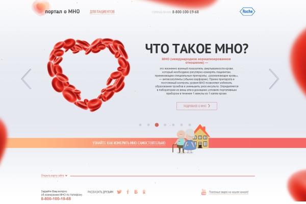 """В Нижнем Новгороде пройдет масштабная акция по проверке уровня свертываемости крови - """"День МНО"""""""