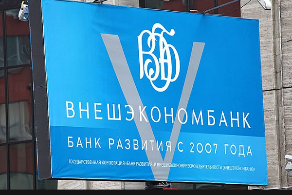 В этом году государство потратит на поддержку ВЭБа 150 миллиардов рублей