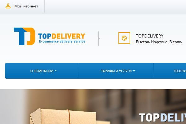 ���������� ������ �������� TopDelivery �������� �������������� � Soyuzgroup