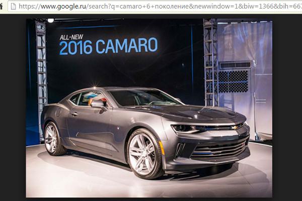 Chevrolet выпустит на российский рынок Camaro нового поколения