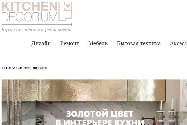 Проект KitchenDecorium: новое слово среди информационных сайтов о дизайне интерьеров