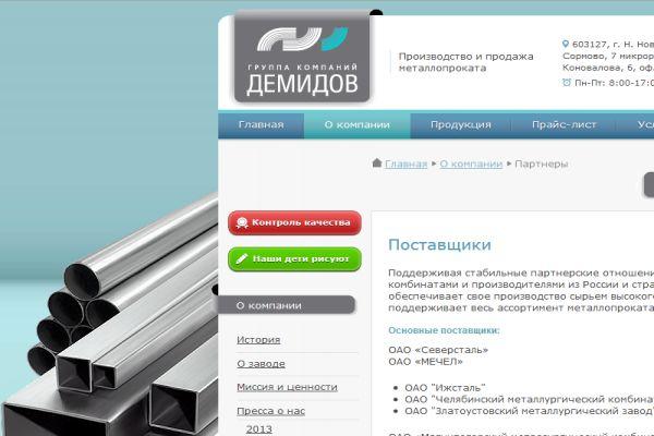 Группа компаний демидов москва официальный сайт скачать бесплатно конструктор для создания сайта