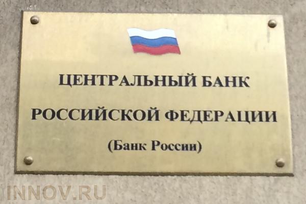 ЦБотозвал лицензию у«Русского торгового банка»