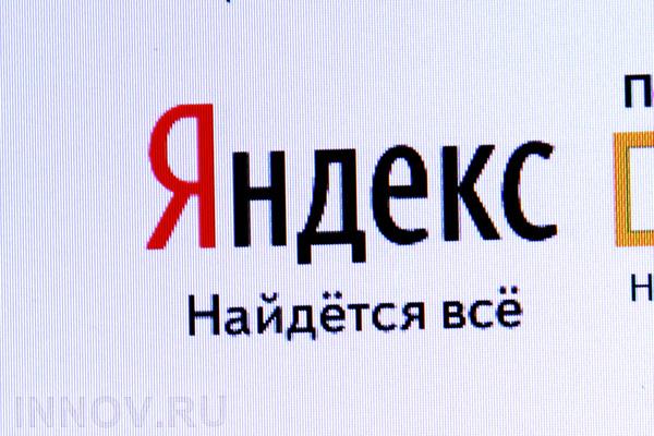 Выручка компании Яндекс превзошла ожидания аналитиков