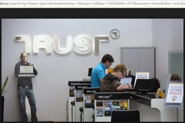 Банк Траст хочет взыскать с экс-владельцев 1 млрд долларов ущерба