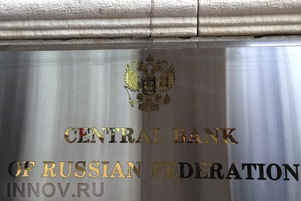 ЦентробанкРФ вбудущем году переведет систему передачи платежей наблокчейн