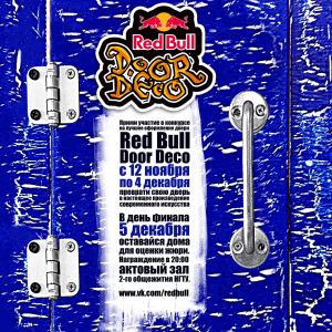 Red Bull Door Deco � ������� ��������� ������ ��������� ������������� �����!