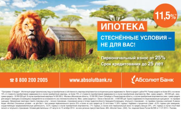 ставки по ипотеке банк абсолют банк заката лесу