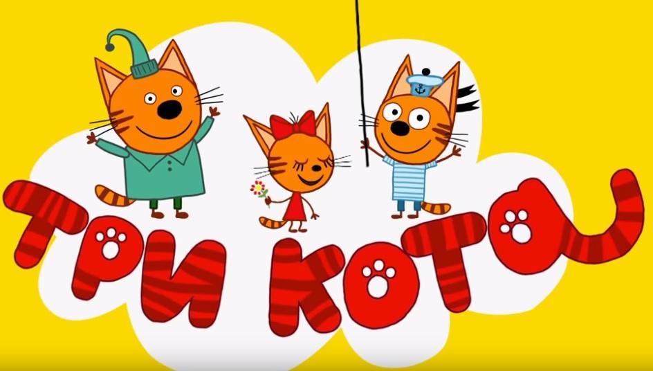 картинка три кота компот в хорошем качестве участки между